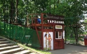 Веревочный парк «Тарзания»